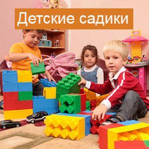Детские сады Белоомута