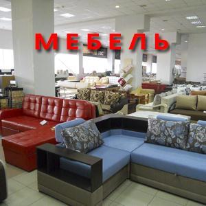 Магазины мебели Белоомута