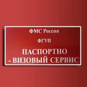 Паспортно-визовые службы Белоомута
