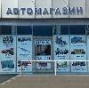 Автомагазины в Белоомуте