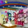 Детские магазины в Белоомуте